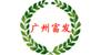 广州富发-专业培训维修