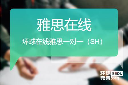 上海环球在线雅思一对一培训班