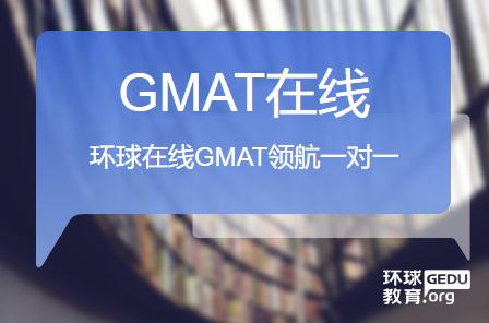 上海环球在线GMAT领航一对一培训班