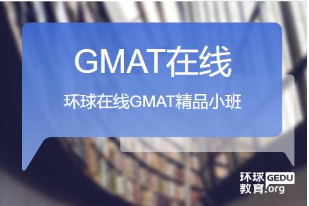 上海环球在线GMAT精品小班