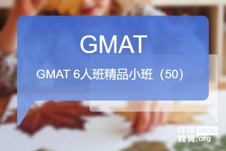 上海GMAT 6人班精品小班(50)培训班