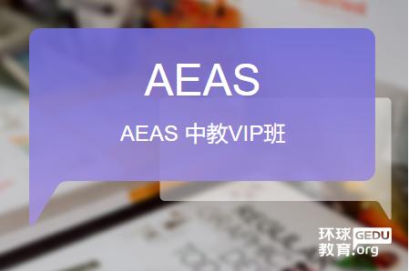 上海AEAS 中教VIP班