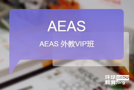 上海AEAS 外教VIP班