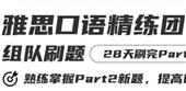 【课程推荐】雅思28天口语精练团,刷题打卡1v1点评!