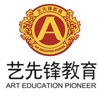 重慶藝先鋒教育