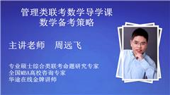 深圳MBA名校班(网络)