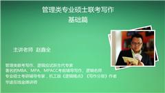 广州MBA名校培训课程(网络)