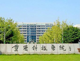重庆科技学院成人高考本科招生简章