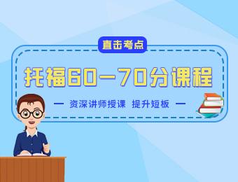 成都托福60-70分强化培训课程
