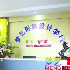 广州高级整体形象设计化妆造型半年班
