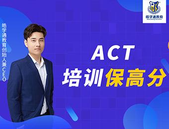 北京ACT高分培训班
