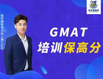 北京GMAT高分培训班