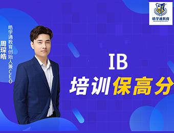 北京IB高分培训班