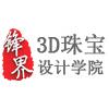 广州锋界珠宝3D设计学院
