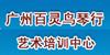 广州百灵鸟琴行