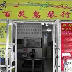 广州考级乐理班
