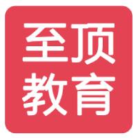 广州至顶教育
