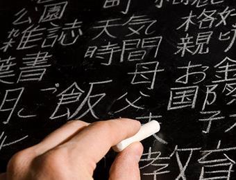 广州日语长跑培训班