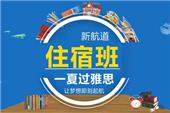 求分享,广州新航道住宿班好不好