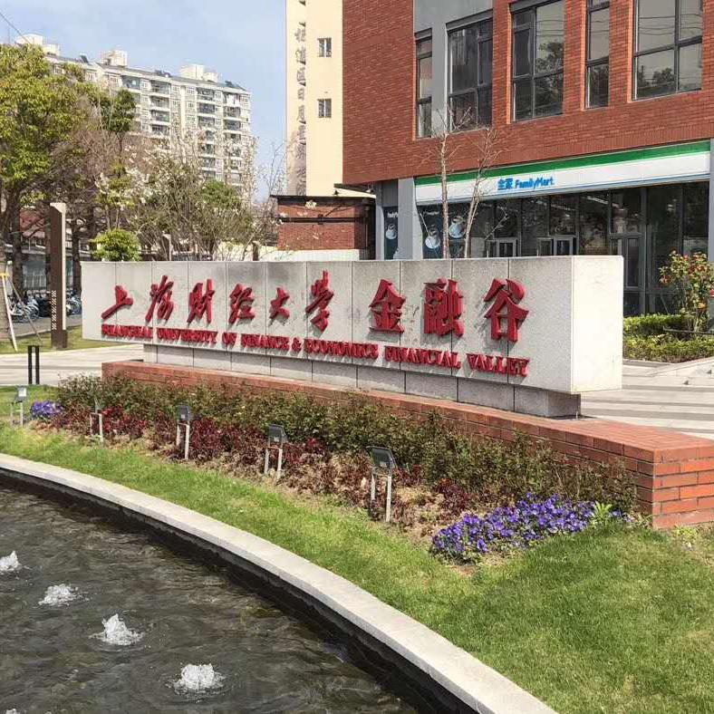 中国石油大学(北京)网络教育专升本上海招生简章