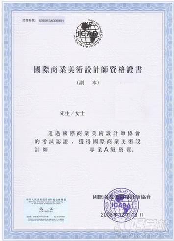 资格�y.i_国际商业美术设计师职业资格证书(icad证书)