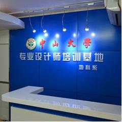 广州三个月平面广告设计培训班