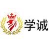 广州学诚教育