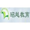 广州昭越教育培训中心