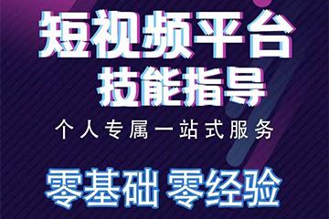 杭州短视频平台技能指导零基础培训班