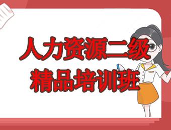 苏州人力资源二级考证精品培训班
