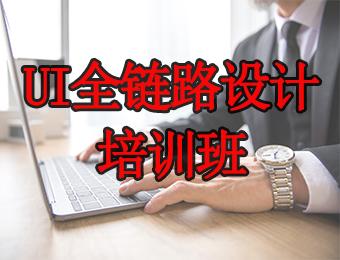 苏州UI全链路设计培训班