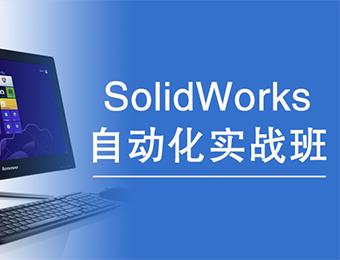 苏州solidworks自动化实战培训班