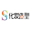 广州S化妆造型机构
