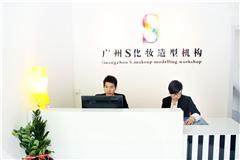 广州形象设计顾问班
