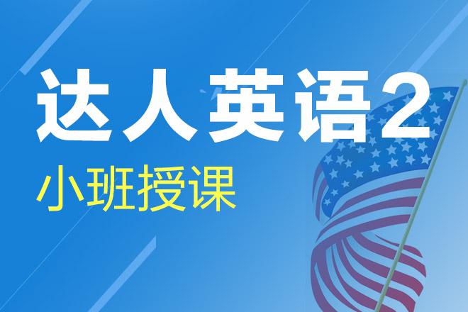 上海达人英语2培训课程