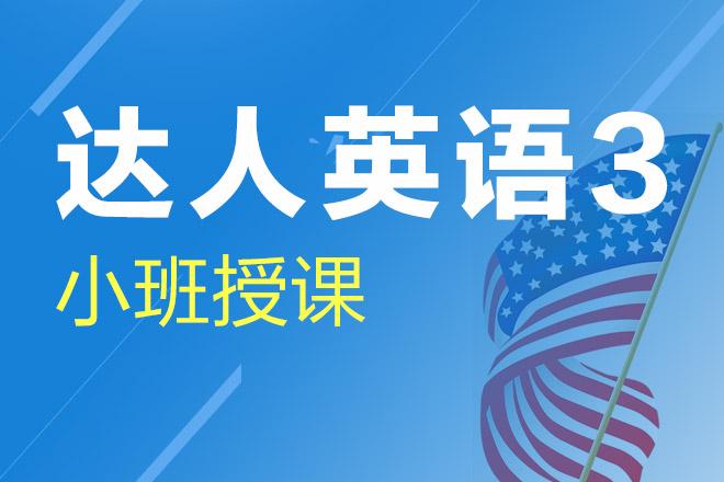 上海达人英语3培训班