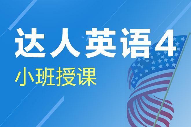 上海达人英语4培训班