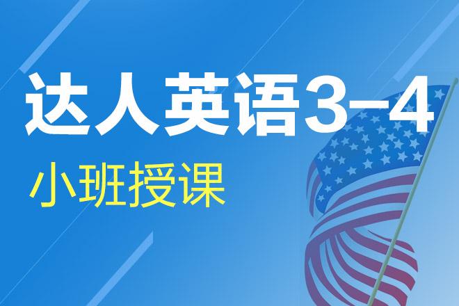 上海达人英语3-4培训班