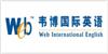 東莞韋博英語培訓學校