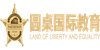 深圳圆桌国际教育