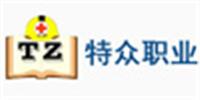廣州特眾職業培訓學校
