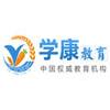 深圳学康教育