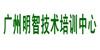 广州明智技术培训中心