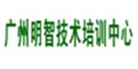 廣州明智技術培訓中心