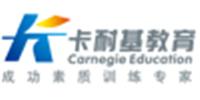 深圳卡耐基教育廣州總部