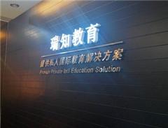 广州高中美国留学米尔顿高中介绍