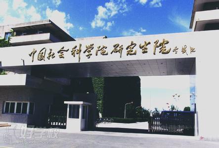 中国社科院国民经济学博士培训课程北京班