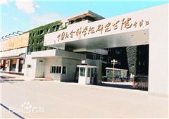 中国社科院金融学硕士培训课程(北京班)