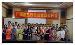 廣州市禮儀協會第五期會員公開課《形象素質 禮儀先行》順利開展!