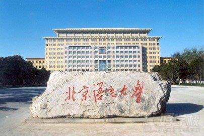 广州对外汉语教师资格证考证培训班